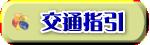 福爾摩砂美藝有限公司【交通資訊】